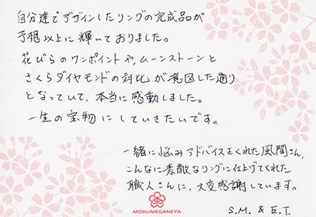 木目金の婚約指輪_A003.jpg