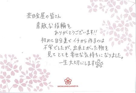 14051110木目金の結婚指輪G_003.jpg