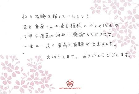 14051302木目金の婚約・結婚指輪G_003.jpg