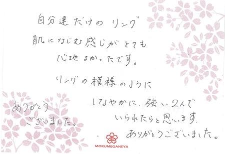 14051810木目金の結婚指輪G_002.jpg
