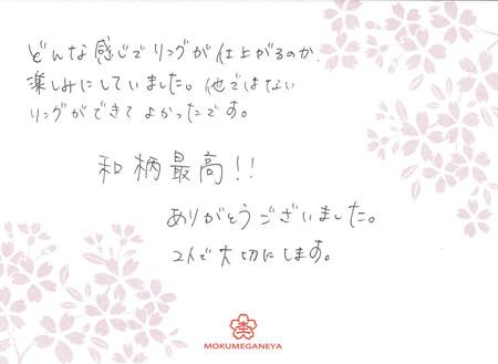 14052401寄金細工の結婚指輪_U002.jpg