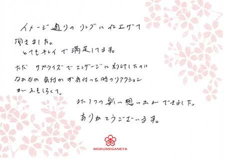 14052401木目金の婚約指輪・結婚指輪003.jpg
