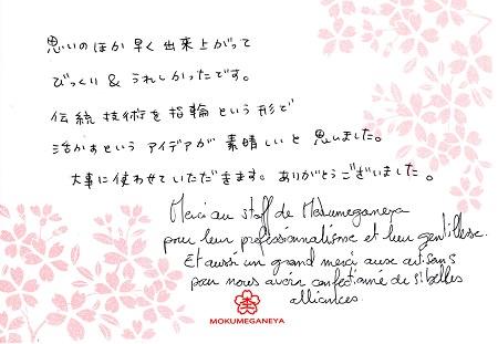 14052401木目金の結婚指輪_M003.jpg