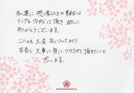 14052401木目金の結婚指輪_S003.jpg