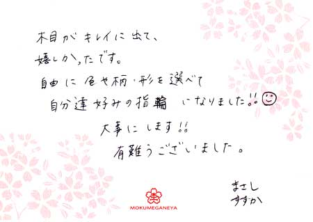 14052402木目金の婚約指輪・結婚指輪003.jpg