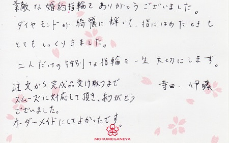 14052402木目金の婚約指輪_Z003.jpg