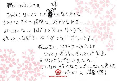 14052402木目金の結婚指輪_M003.jpg