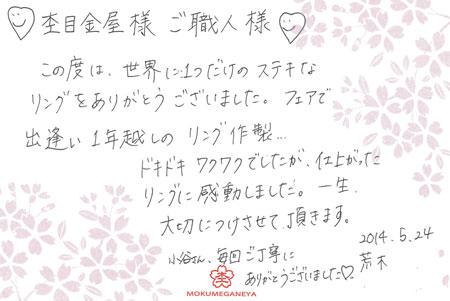 14052402木目金の結婚指輪_U003.JPG