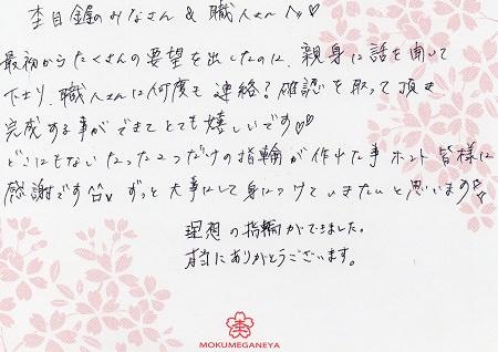 14052501木目金の結婚指輪_J002.jpg