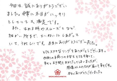 14052501木目金の結婚指輪_M003.jpg
