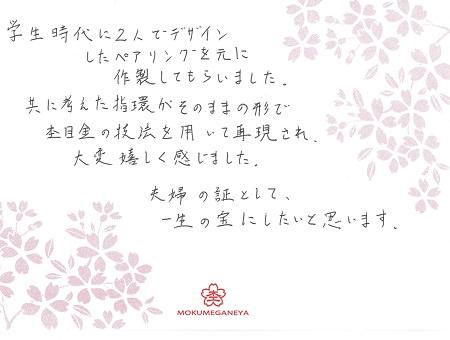 14052502木目金の結婚指輪_G003.jpg