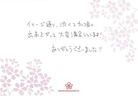14052506木目金の結婚指輪_G003.jpg