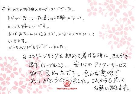 14052601木目金の結婚指輪_M003.jpg