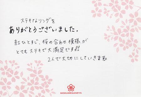 14052601木目金の結婚指輪_C003.jpg