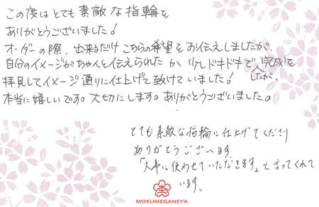 14052901木目金の婚約指輪_U003.jpg