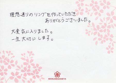 14052901木目金の結婚指輪_G003.jpg