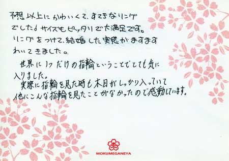 14053001木目金の結婚指輪_O003.jpg