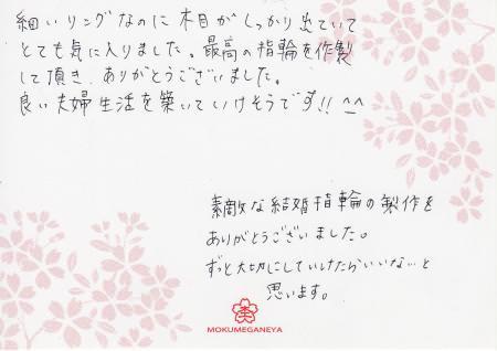 140062903木目金の結婚指輪_D003.jpg