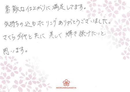 14063001木目金の記念リング_U003.jpg