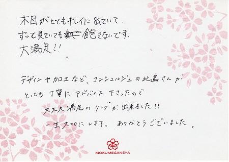 14063001木目金の結婚指輪_K003.jpg