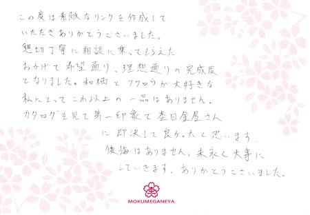 14051036木目金の結婚指輪Y003.jpg