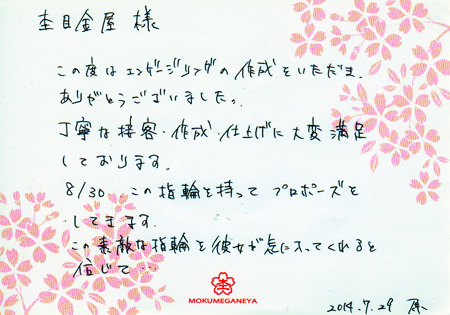 14072901木目金の婚約指輪_O002.jpg