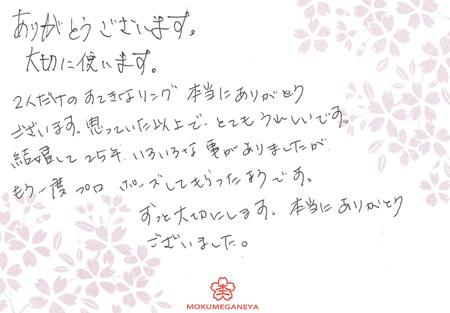 14072901木目金の結婚指輪_U003.jpg