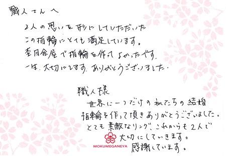 14073001木目金の結婚指輪Y003.jpg