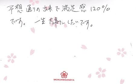 14073101グリ彫りの結婚指輪_Z003.jpg