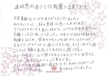 140831005木目金の婚約指輪_G002.jpg