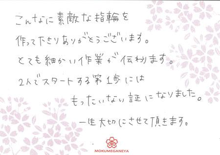 14083102木目金の結婚指輪_U003.jpg