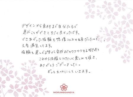 14083104木目金の婚約指輪_G003.jpg