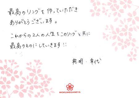 14053101木目金の婚約指輪_003.jpg