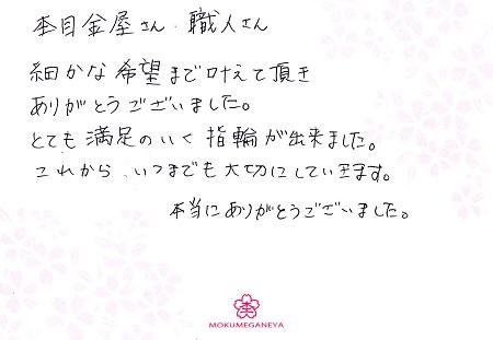 14083199木目金の婚約指輪_Y003.jpg