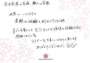14092901木目金の結婚指輪_M003.jpg