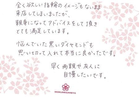 14093001木目金の婚約指輪_S003.jpg