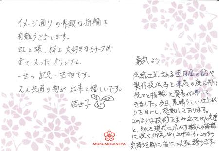 14093001木目金の結婚指輪_U003.jpg