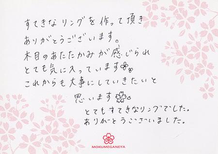 14093001木目金の結婚指輪_A002.JPG