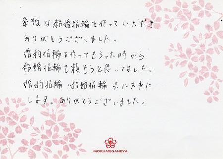 14093001木目金の結婚指輪K_003.jpg