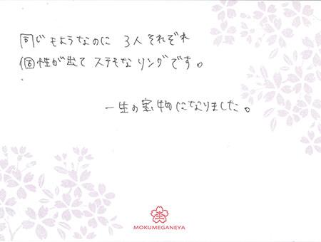 1401023013木目金の結婚指輪_N004.jpg