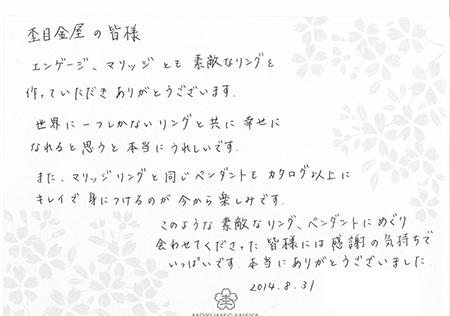 14083101木目金の結婚指輪_N003.jpg