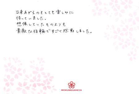 14091331木目金の婚約指輪_G003.jpg