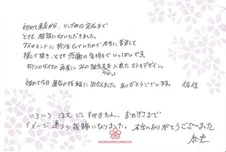 14102601木目金の婚約指輪_N003.jpg