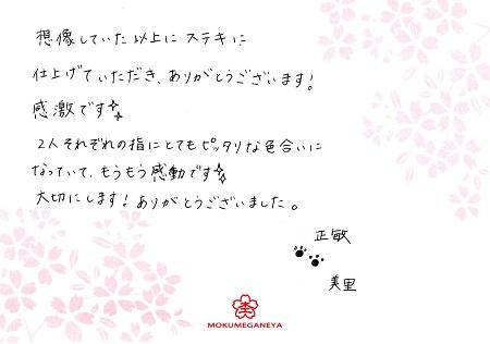 14102612木目金の結婚指輪_G004.jpg
