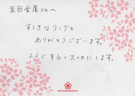 14102801木目合せの結婚指輪C001101.jpg