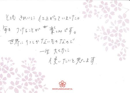 14102901木目金の結婚指輪U_003.jpg