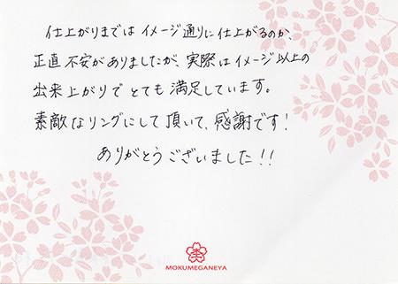 14103001木目金結婚指輪_J003.jpg