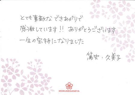 14103101木目金の結婚指輪_U002.jpg