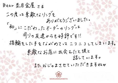 14103101木目金の結婚指輪_S003.jpg