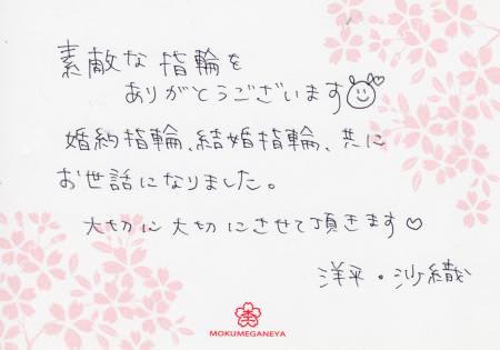 14113001木目金の結婚指輪_003D095.jpg